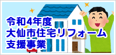 平成26年度大仙市住宅リフォーム支援事業