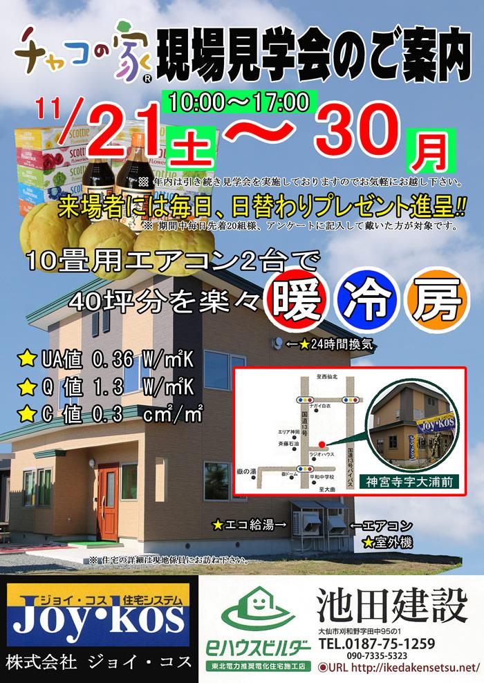 「新築住宅 完成内覧会」チャコの家 体験できます!